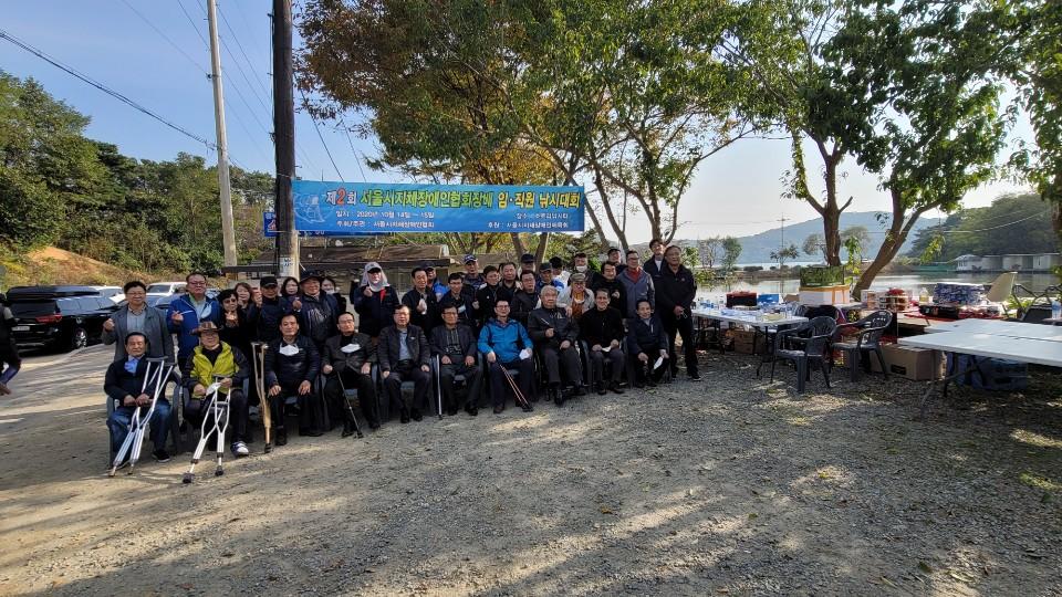 제2회 서울시지체장애인협회장배 임직원 낚시대회 단체사진 1.jpg